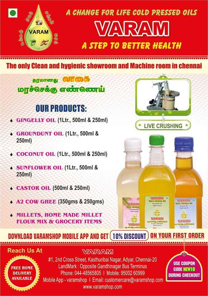 Chekku Oil | Cold Pressed Oil | Marachekku Ennai | Wood Pressed Oil